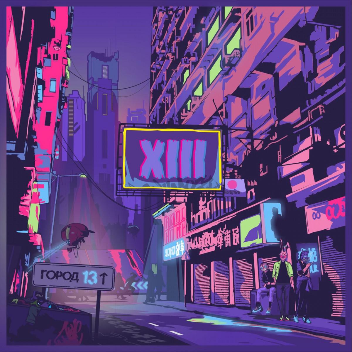 XIII – «Город 13»
