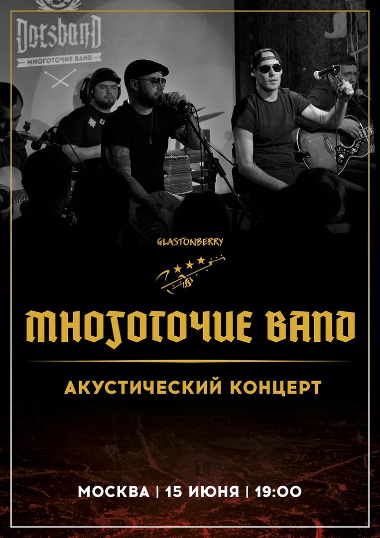 Многоточие Band в Москве (акустика)