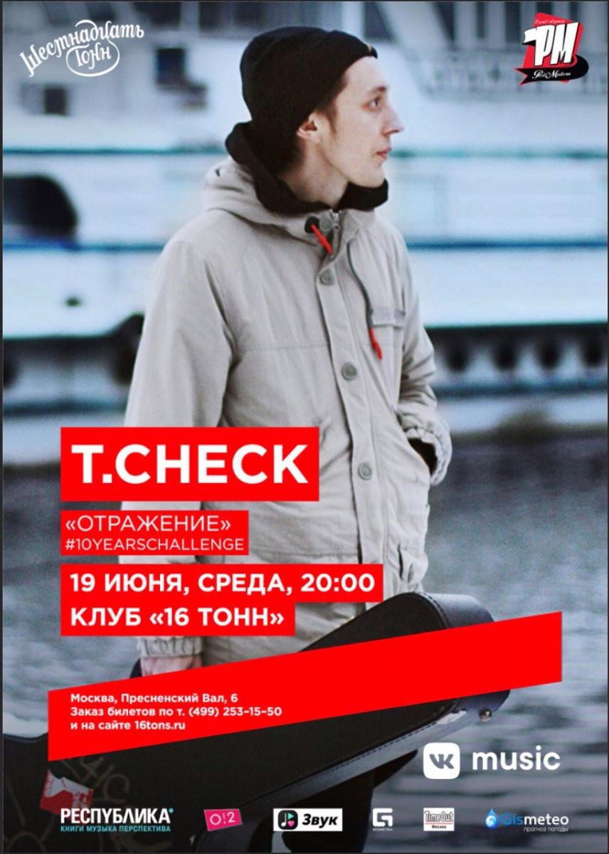 T.Check: 10 лет альбому «Отражение»