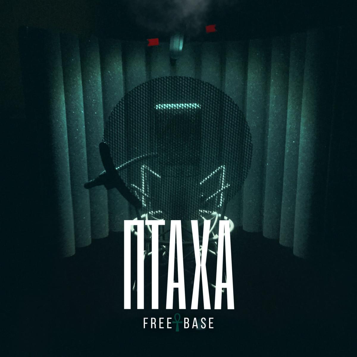 Птаха — «Free Base»