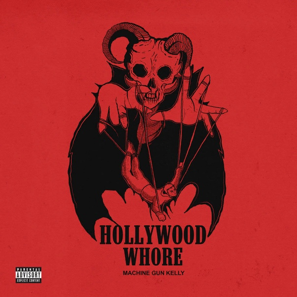 Machine Gun Kelly — «Hollywood Whore»