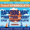 Tinkoff STEREOLETO (кАчевники, Rag'N'Bone, IC3PEAK,…)