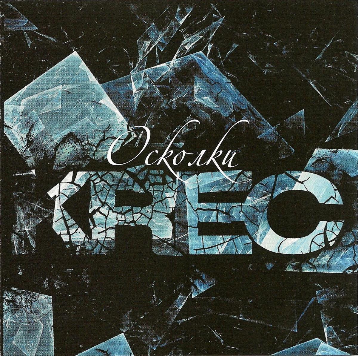 KREC - «Осколки» (2010)