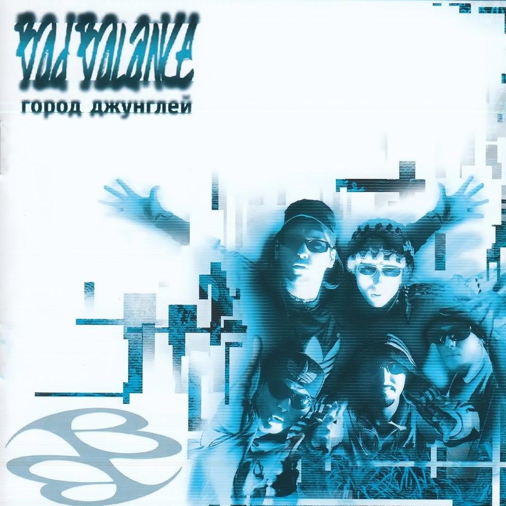 Bad Balance - «Город джунглей» (1999).