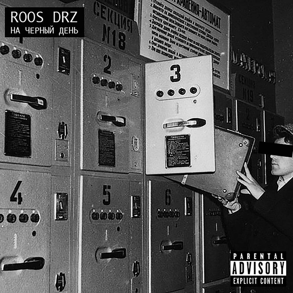 ROOS — «На Чёрный День»