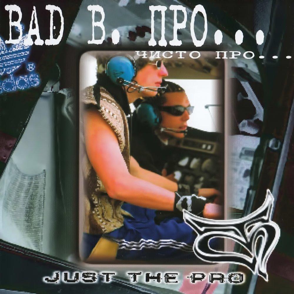 Bad B. Про... - «Чисто Про...» (1996)