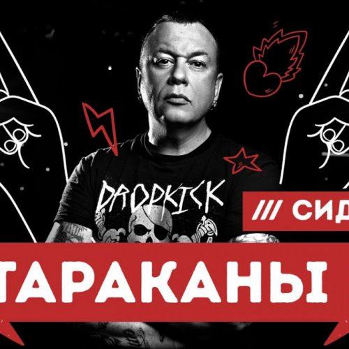 Дмитрий Спирин (Тараканы!) в новом выпуске «INSIDE SHOW»