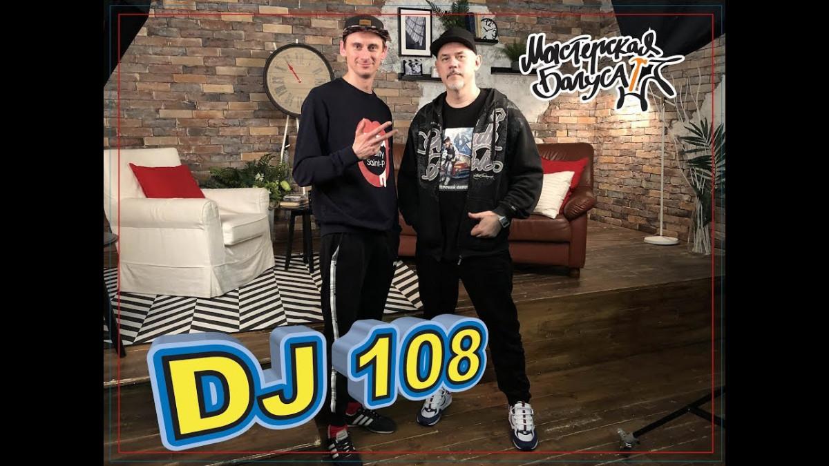 Интервью DJ 108-го для проекта «Мастерская Багуса»