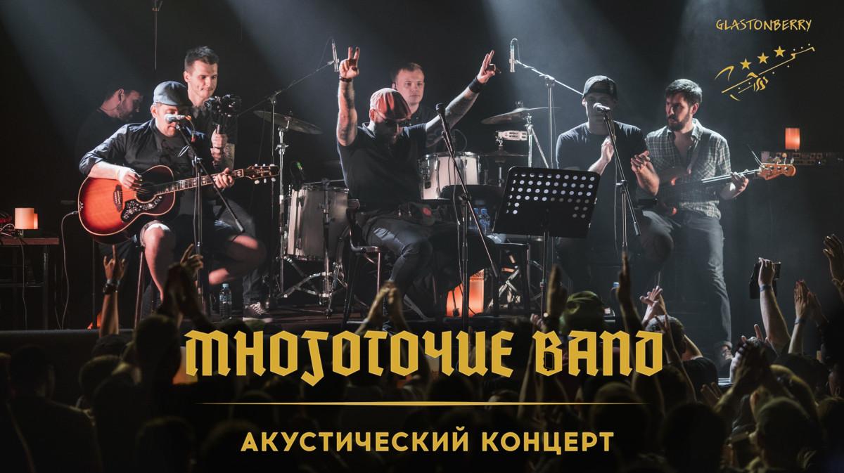 Премьера акустического концерта: Многоточие Band