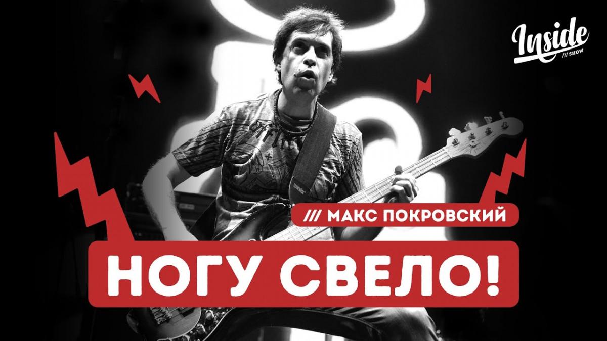 Макс Покровский (Ногу свело!) в новом выпуске «INSIDE SHOW»