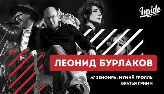 Рок-продюсер Леонид Бурлаков в новом выпуске «INSIDE SHOW»