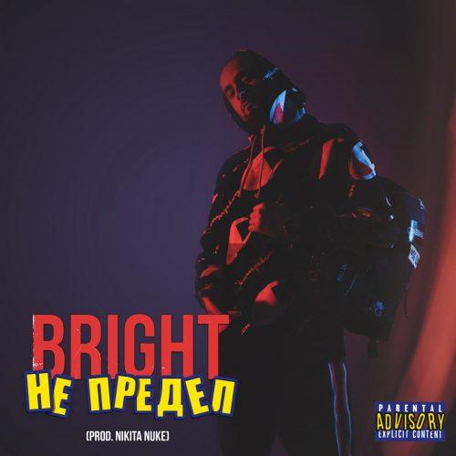 Bright — «Не предел»