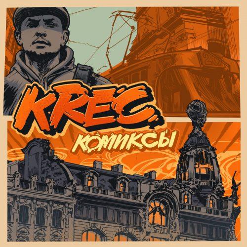 KREC — «Комиксы»