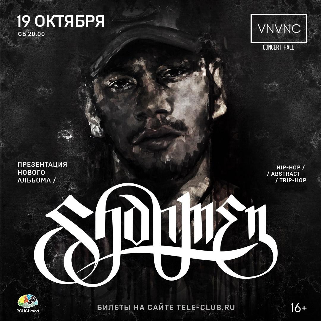 Shahmen в Санкт-Петербурге. Презентация нового альбома