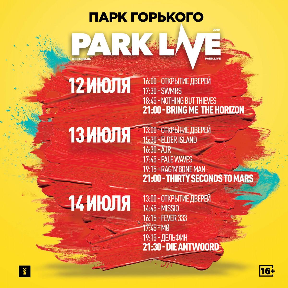 Фестиваль Park Live в Москве