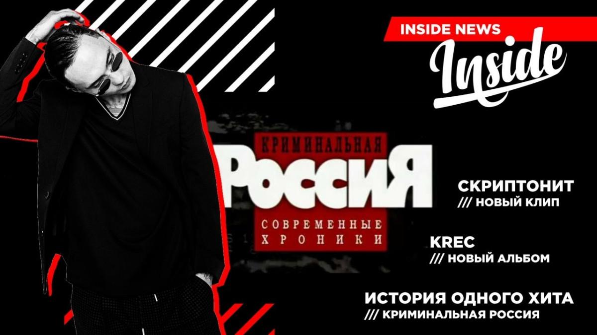INSIDE NEWS #7 — Скриптонит, KREC, Криминальная Россия