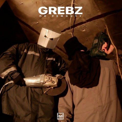 Grebz — «По ремонту»