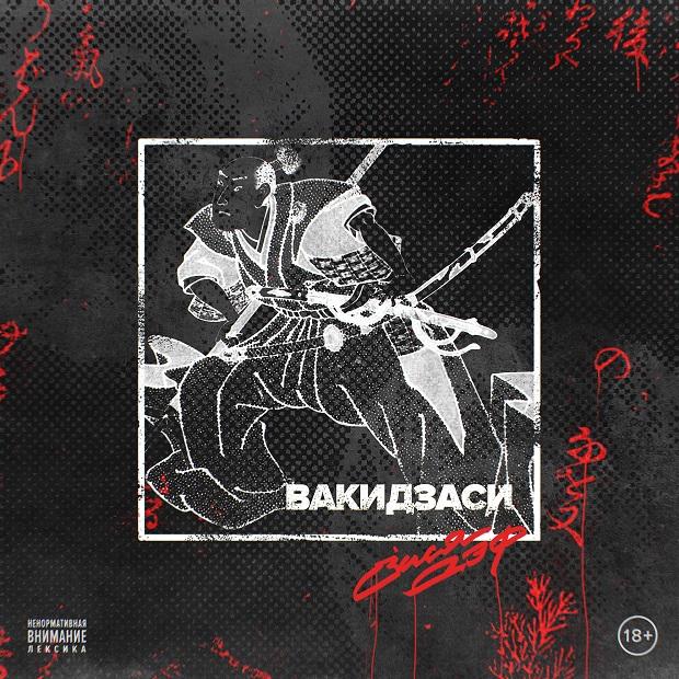 Премьера трека: Вася Дэф «Вакидзаси»