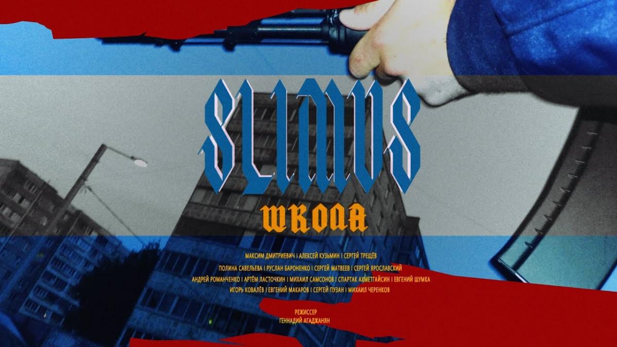 SLIMUS — «Школа»