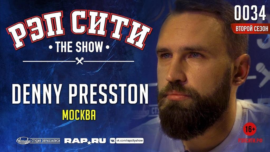 Denny Presston в новом выпуске проекта «Рэп Сити»