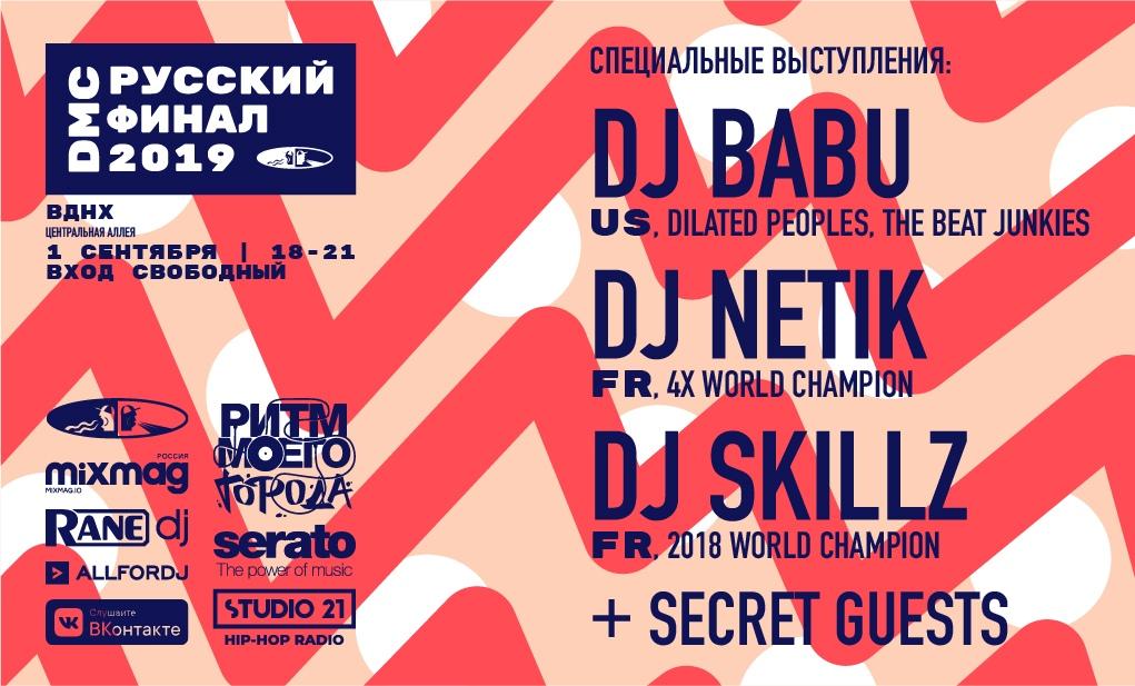 В Москве пройдет отборочный тур соревнования по диджейскому мастерству DMC DJ World