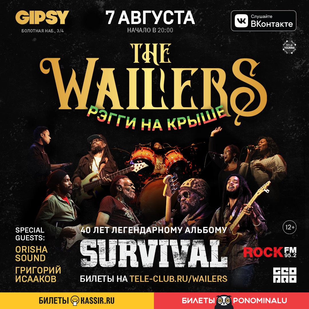 The Wailers в Москве