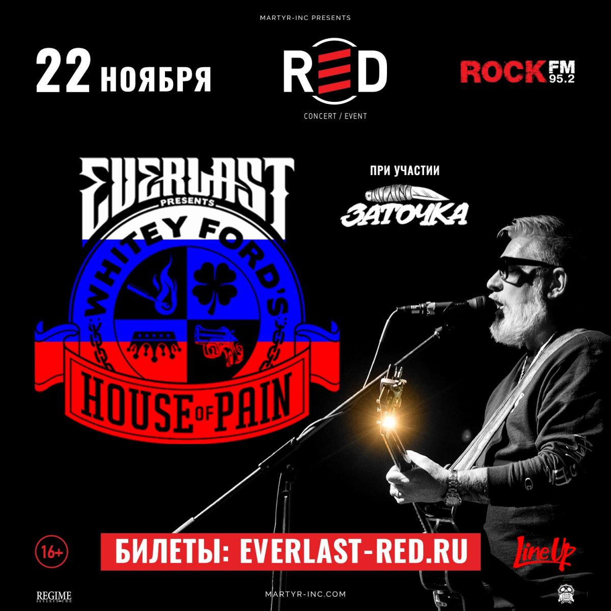 Everlast в Москве
