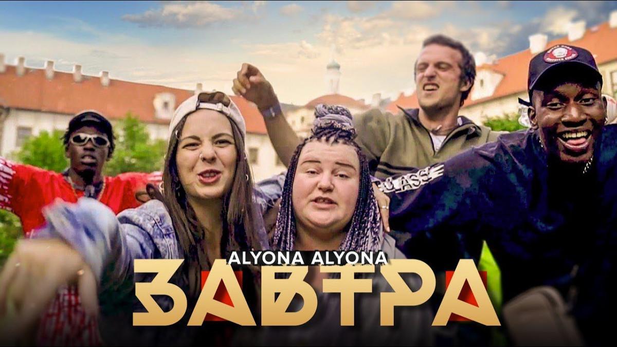 Alyona Alyona — Завтра