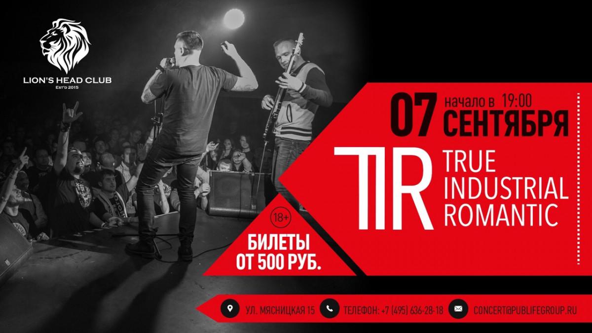 Концерт группы TIR в Москве