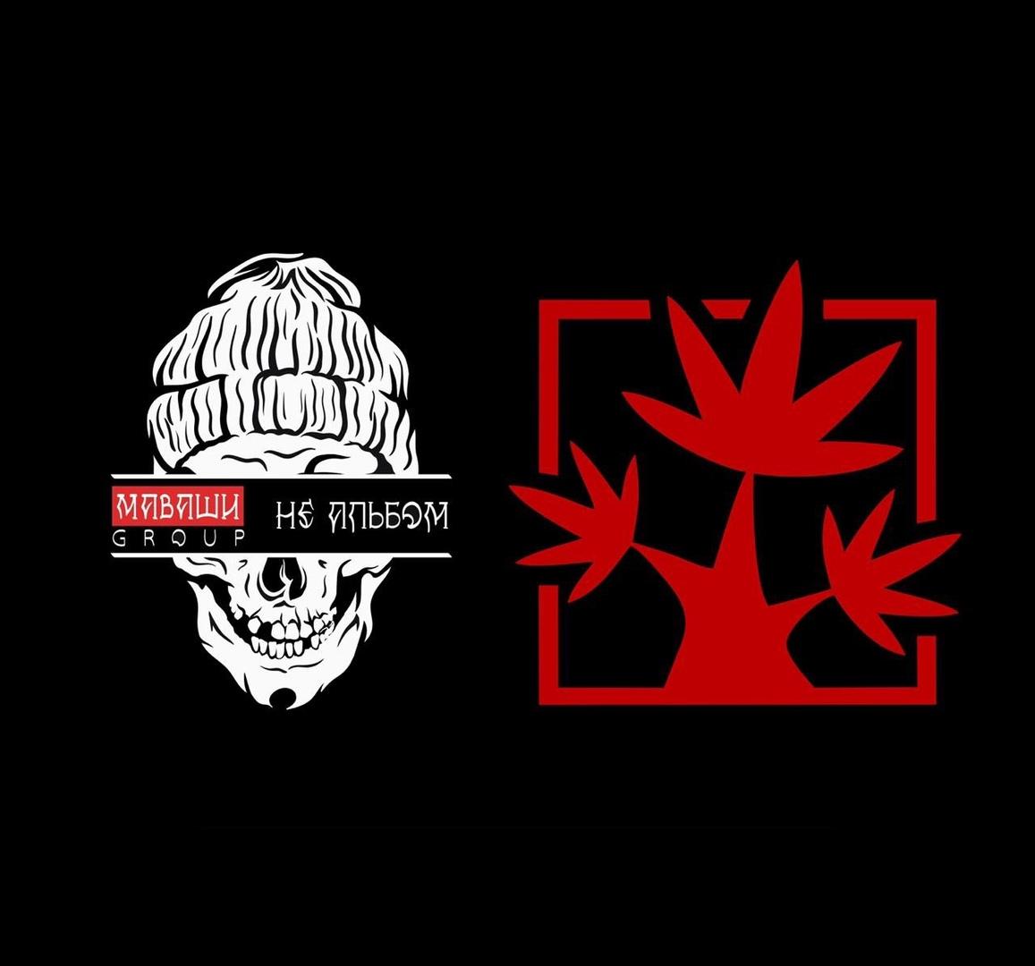 Маваши group feat. Красное Дерево «От хулигана до мужчины»