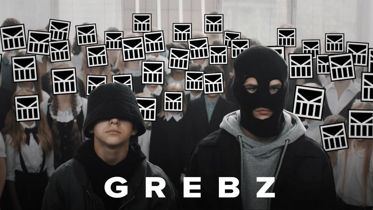 Grebz — «0. Grebz»