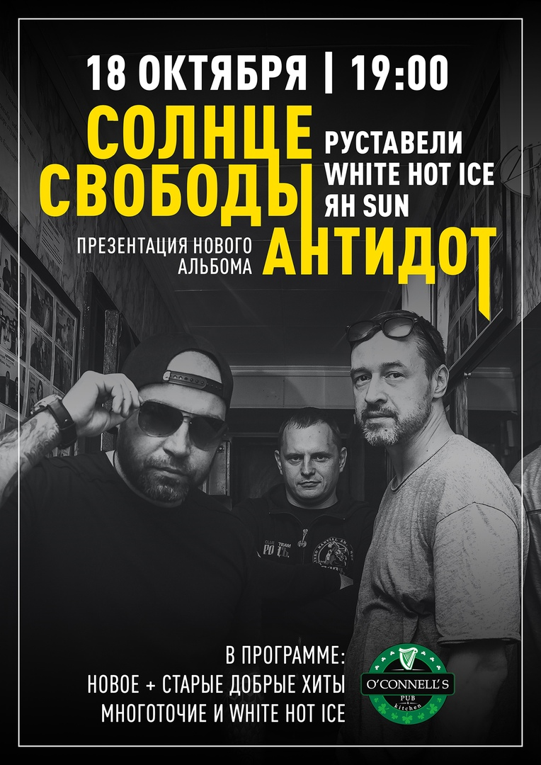 Солнце Свободы /презентация альбома/ в Москве