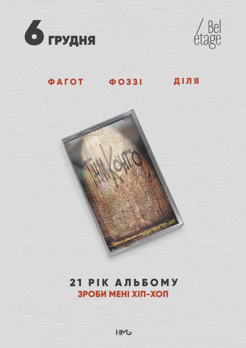 ТНМК исполнят альбом «Зроби мені хіп-хоп» в оригинальном составе