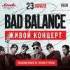 30-летие группы Bad Balance, в Москве