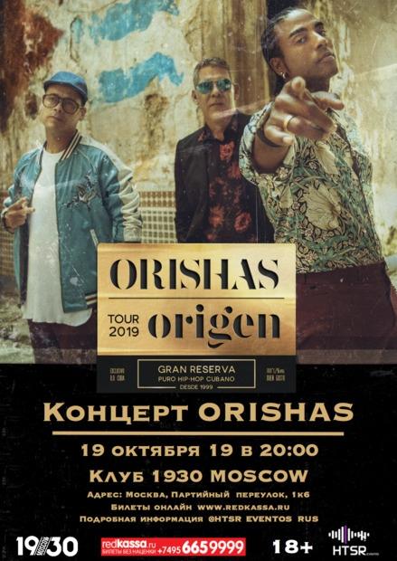 Orishas в Москве