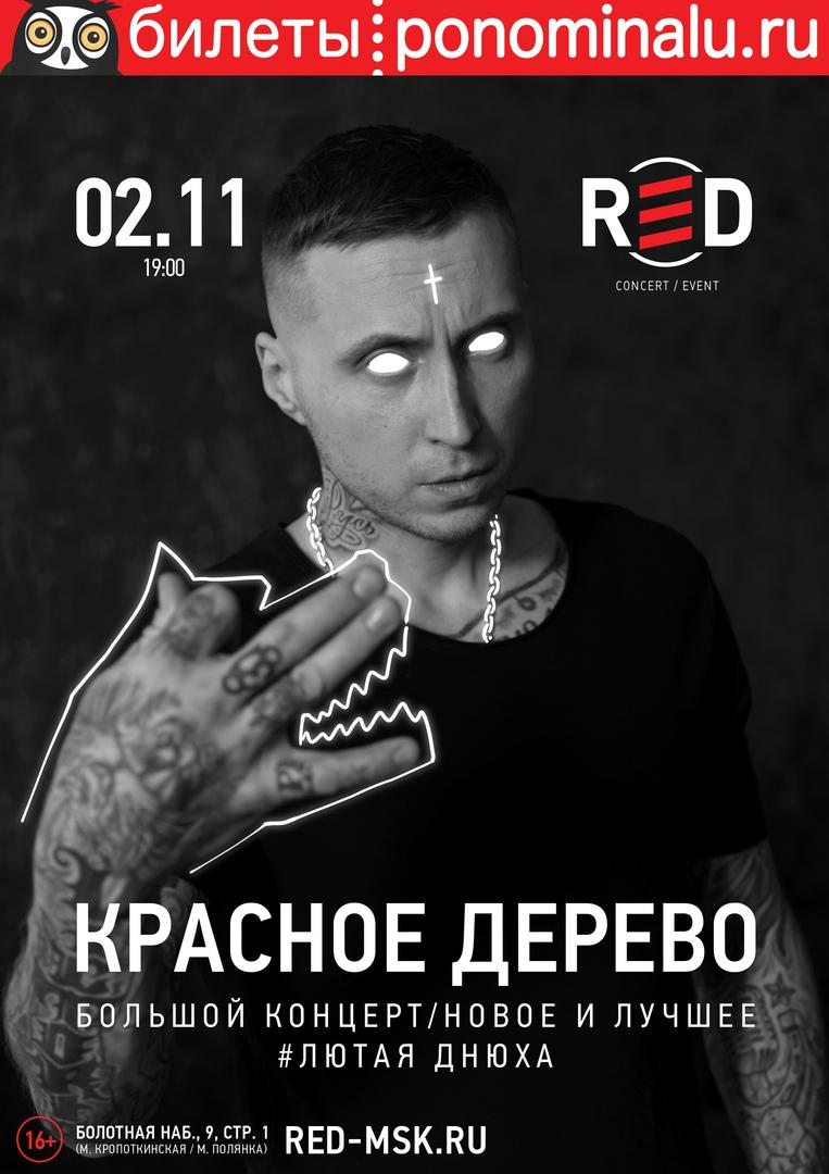 Красное Дерево в Москве