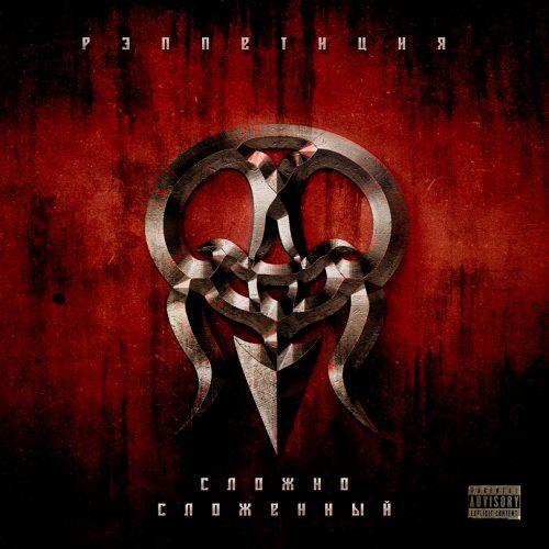 Рэп'Петиция — «Сложно Сложенный»
