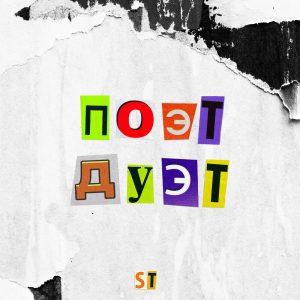 ST — «Поэт Дуэт»