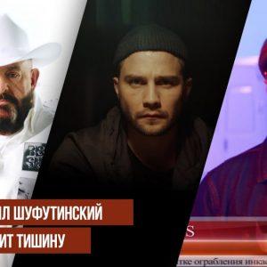 ST и Михаил Шуфутинский — «Счастье любит тишину»
