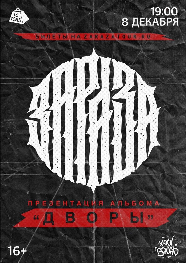 Зараза. Презентация альбома «Дворы» в Москве