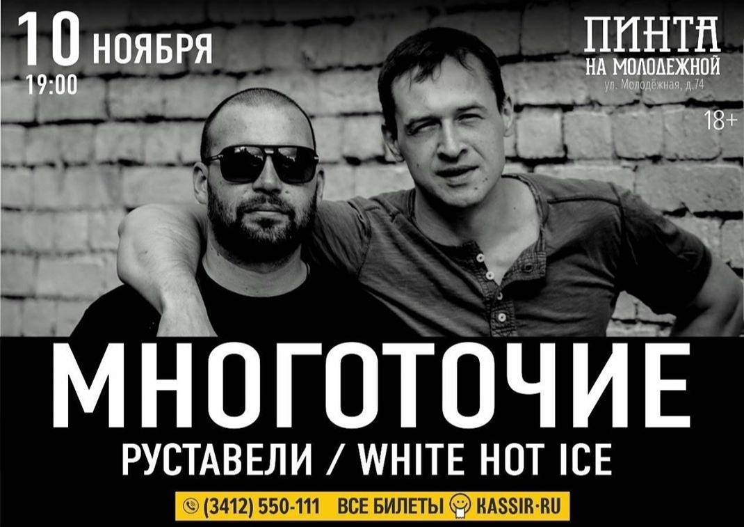 Многоточие в Ижевске