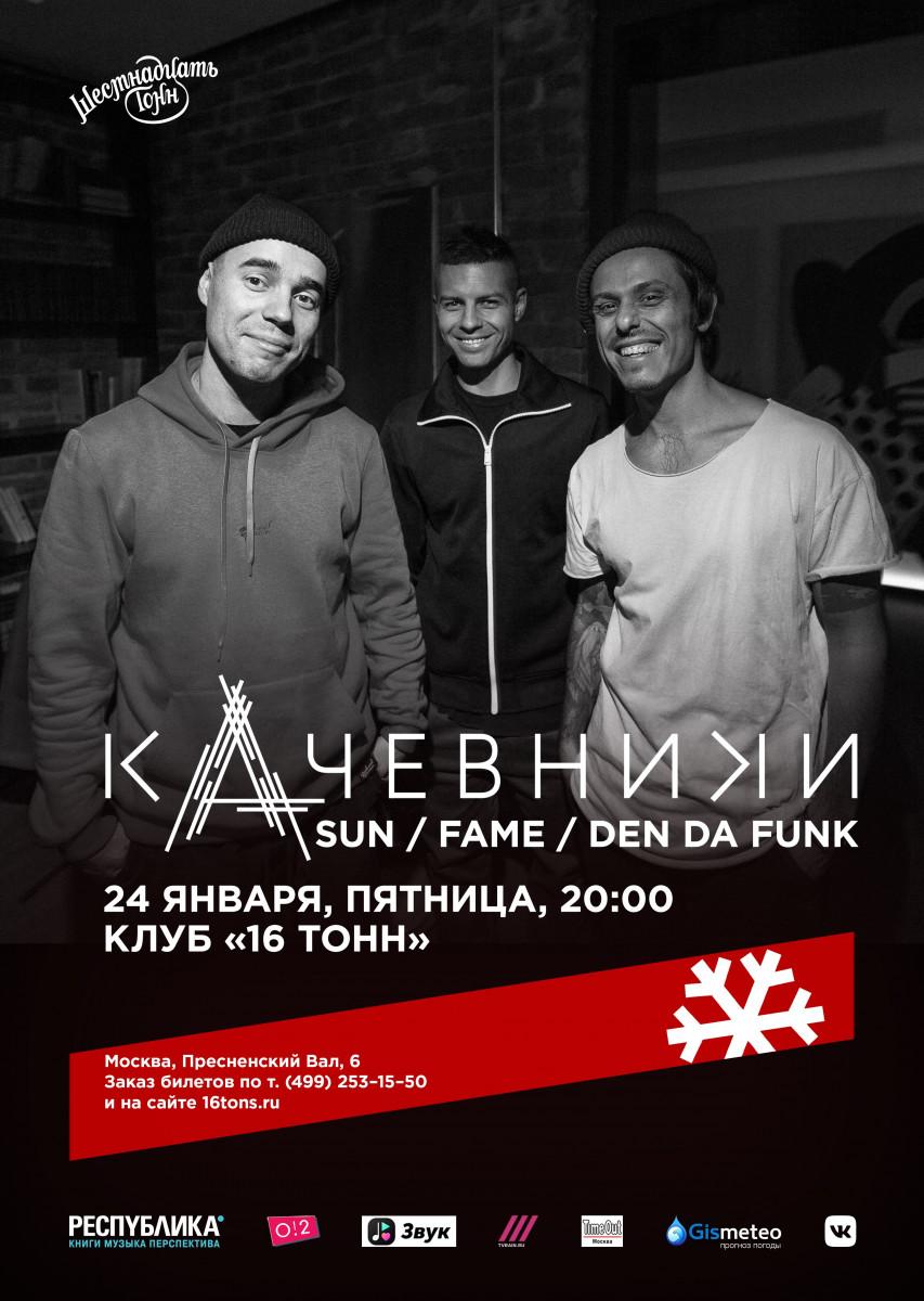 кАчевники в Москве
