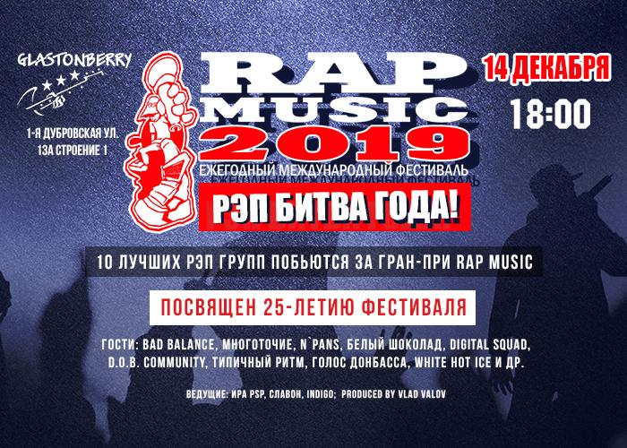 Rap Music 25 в Москве