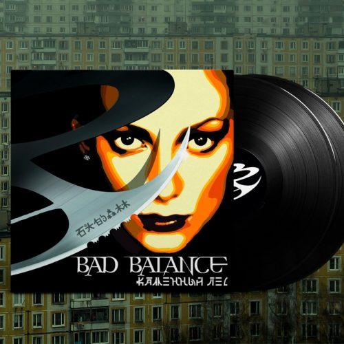 Альбом Bad Balance «Каменный лес» выйдет на виниле