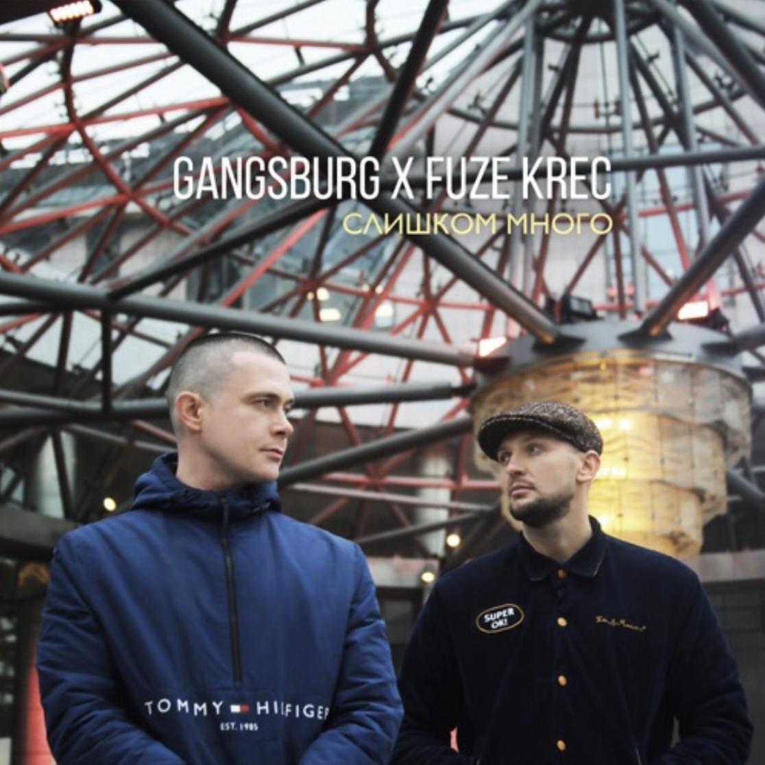 Gangsburg x Fuze KREC — «Слишком Много»