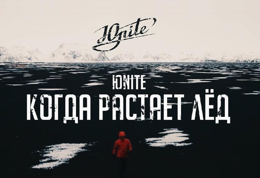 ЮNITE — «Когда растает лёд»