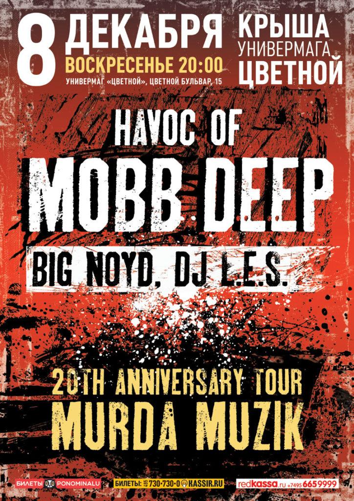 Havoc (Mobb Deep), Big Noyd и DJ L.E.S. дадут 2 концерта в России