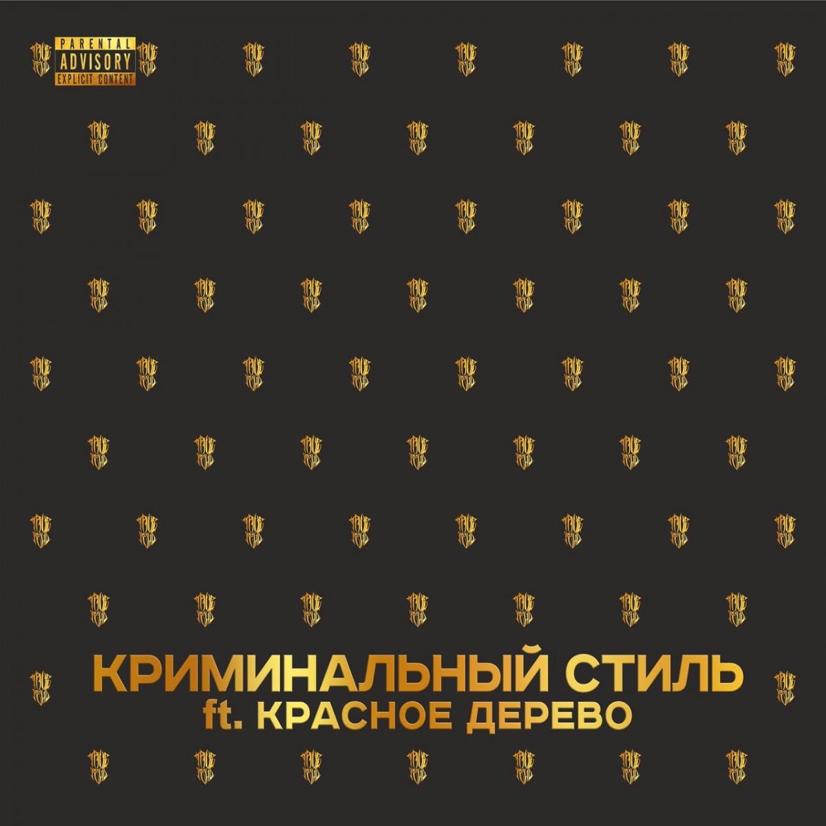 TRUEтень — «Криминальный стиль» (feat. Красное Дерево)