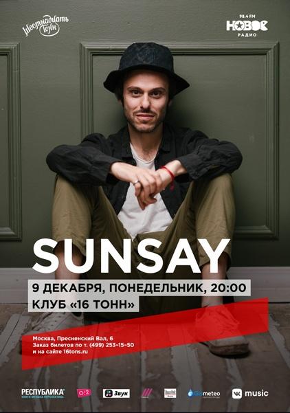 Sunsay в Москве