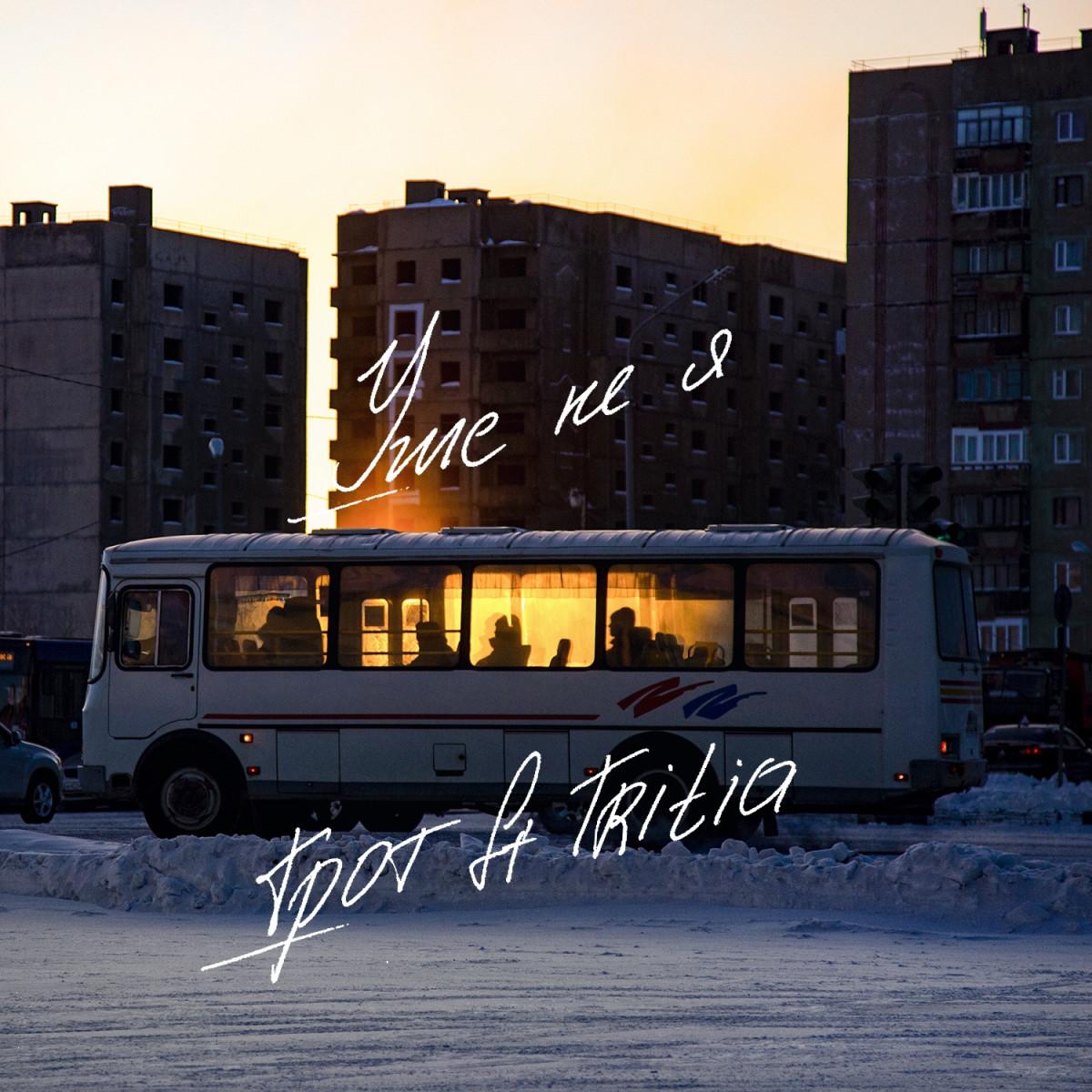 ГРОТ — «Уже не я» (feat. TRITIA)